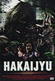 HAKAIJYU 破壊獣 [DVD]