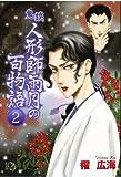 鬼談人形師雨月の百物語 2 (LGAコミックス)
