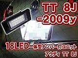 アウディ TT(8J) -2009年 LEDナンバー灯ユニット(接続配線付)