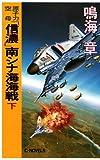 原子力空母「信濃」南シナ海海戦 下 (C★NOVELS)