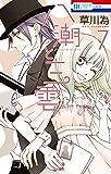 八潮と三雲 7 (花とゆめコミックス)
