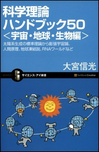 科学理論ハンドブック50宇宙・地球・生物編 太陽系生成の標準理論から膨張宇宙論、人間原理、地球凍結説、RNAワールドなど