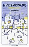 自分と未来のつくり方――情報産業社会を生きる (岩波ジュニア新書) (岩波ジュニア新書 656)
