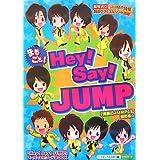 �܂邲��!Hey!Say!JUMP�X�^�b�tJUMP�ɂ��