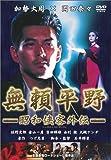 無頼平野-昭和侠客外伝- [DVD]