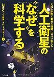"""人工衛星の""""なぜ""""を科学する—だれもが抱く素朴な疑問にズバリ答える!"""