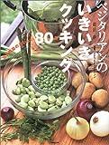 ベジタリアンのいきいきクッキング~豆と野菜のおいしい80品