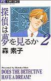探偵は夢を見るか / 森 素子 のシリーズ情報を見る