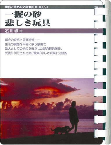 (9 library to read in the bath) toy Sad sand, Handful of (2004) ISBN: 4861970091 [Japanese Import]