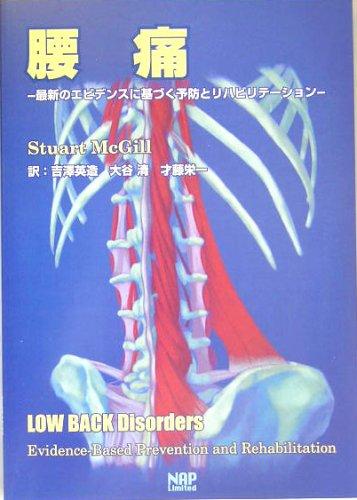 腰痛—最新のエビデンスに基づく予防とリハビリテーション -