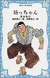 坊っちゃん (講談社青い鳥文庫 (69‐1))