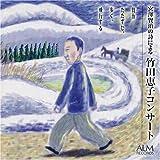 賢治 たたずむ、歩く、飛行する ~宮澤賢治の詩による  竹田恵子コンサート~