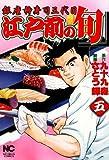 江戸前の旬 5 (ニチブンコミックス)