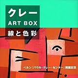 クレーART BOXー線と色彩ー (講談社ARTピース)