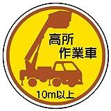 ユニット 作業管理関係ステッカー 高所作業車10m以上 PPステッカー(ポリ) 35φ) [370-87A]