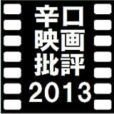 辛口映画批評2013