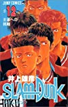 SLAM DUNK 12 (ジャンプ・コミックス)