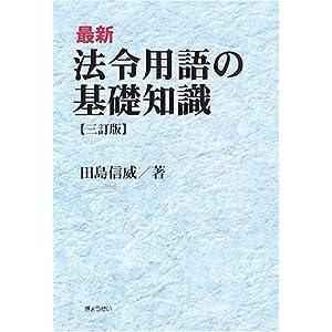 最新 法令用語の基礎知識