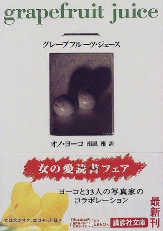 グレープフルーツ・ジュース