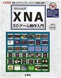 Microsoft XNA3Dゲーム制作入門―簡単プログラミングで、3Dゲーム開発に挑戦! (I/O BOOKS)