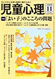 児童心理 2008年 11月号 [雑誌]