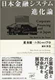 日本金融システム進化論