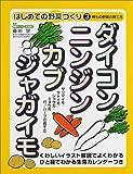 ダイコン・ニンジン・カブ・ジャガイモ—根もの野菜の育て方