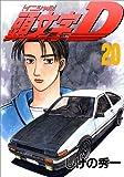 頭文字D(20) (ヤンマガKC (919))