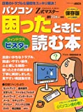 Z式マスター パソコン 困ったときに読む本 ウィンドウズビスタ版 (アスキームック)