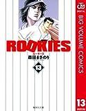 ROOKIES 13 (ジャンプコミックスDIGITAL)