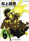 バガボンド 第6巻 2000年04月21日発売