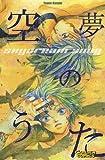 echange, troc Yuana Kazumi - Skydream Song