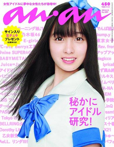 an・an (アン・アン) 2014年 2/5号 [雑誌]