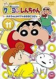クレヨンしんちゃん TV版傑作選 第4期シリーズ 11 ネネちゃんのリアルおままごとだゾ [DVD]