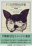 英語で読む宮沢賢治詩集 (ちくま文庫)