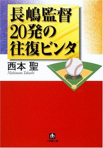 長嶋監督20発の往復ビンタ (小学館文庫)