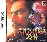 信長の野望DS