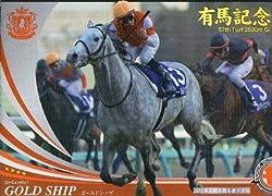 オーナーズホース04/第4弾/S/☆☆☆☆/ゴールドシップ(有馬記念)