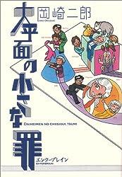 大平面の小さな罪 (ビームコミックス) (BEAM COMIX)
