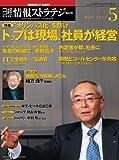 日経情報ストラテジー 2012年 05月号 [雑誌]