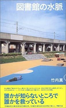図書館の水脈 (ダ・ヴィンチ・ブックス)