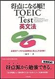 得点になる順!TOEIC Test英文法