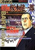 日本国初代大統領桜木健一郎―独立編 (Vol.3) (SUPERプレイボーイCOMICS)