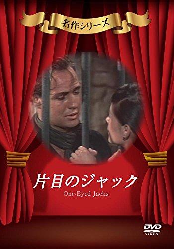片目のジャック [DVD]