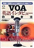 VOA英語インタビューの聴き方―英語で質問する力討論する力が身につく
