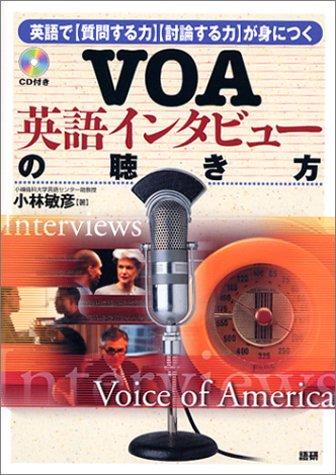VOA英語インタビューの聴き方