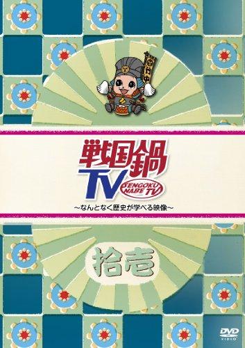 戦国鍋TV~なんとなく歴史が学べる映像~ 拾壱 [DVD]