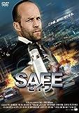 【おトク値!】SAFE/セイフ DVD[DVD]