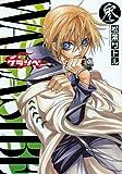 WARASIBE (3) (ガンガンWINGコミックス)
