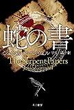「蛇の書 (ハヤカワ文庫NV)」販売ページヘ